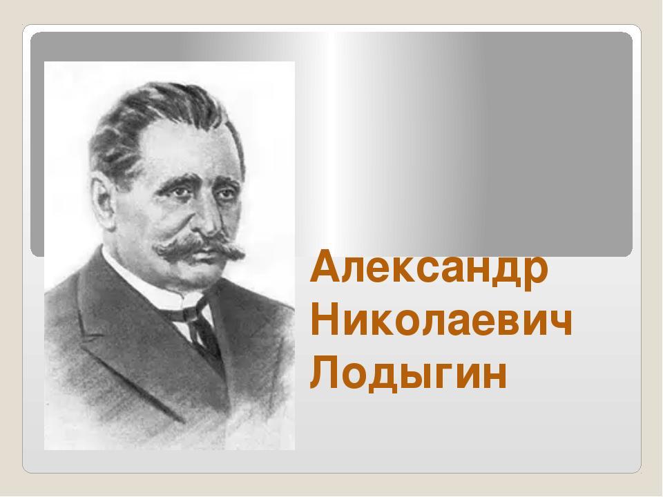 Кто изобрел первую электрическую лампочку-5