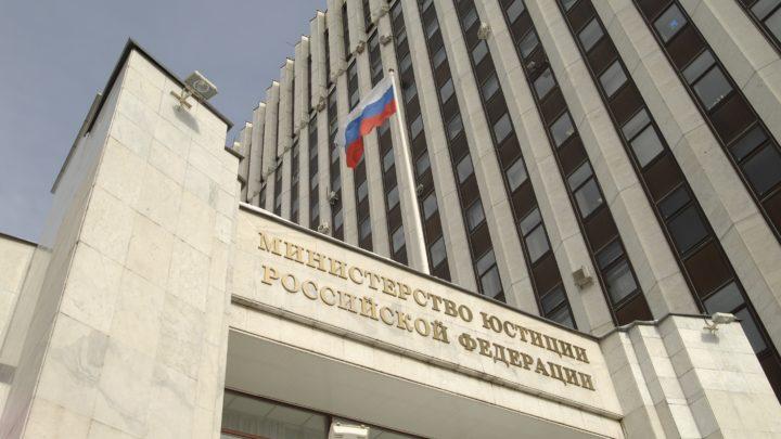 Кто осуществляет руководство деятельностью министерства юстиции России-3