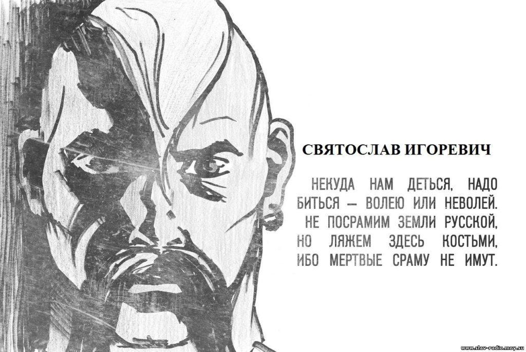 Кто такой Святослав Храбрый-2